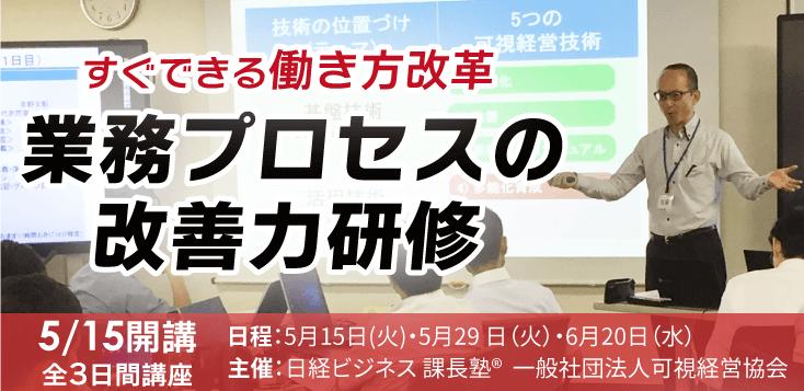 【5月15日より開催】日経ビジネス 課長塾講座