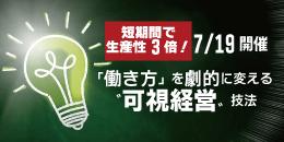 【7/19開催!】「働き方」を劇的に変える〝可視経営〟技法セミナー