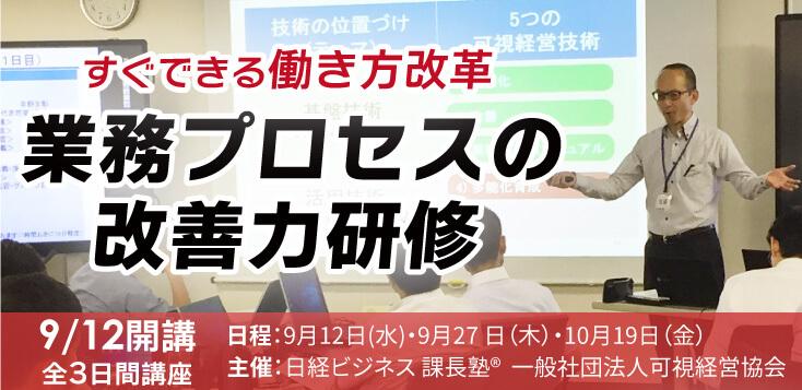 【9月12日より開催】日経課長塾
