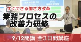 【9月12日開催】日経課長塾
