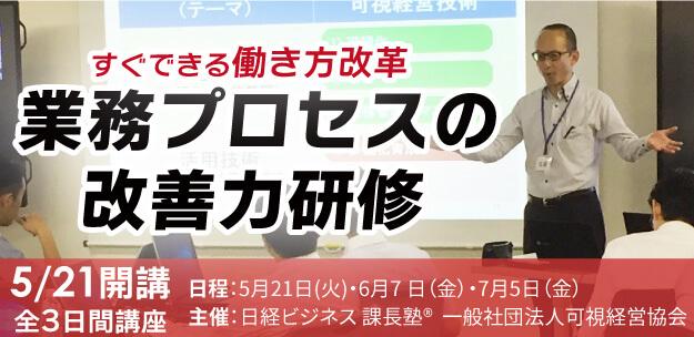 【5月21日より開催】日経課長塾