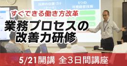 【5月21日開催】日経課長塾