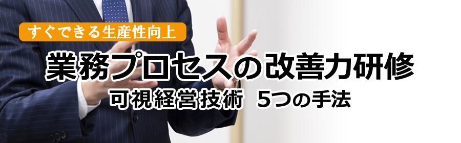 日経ビジネス課長塾 夏講座