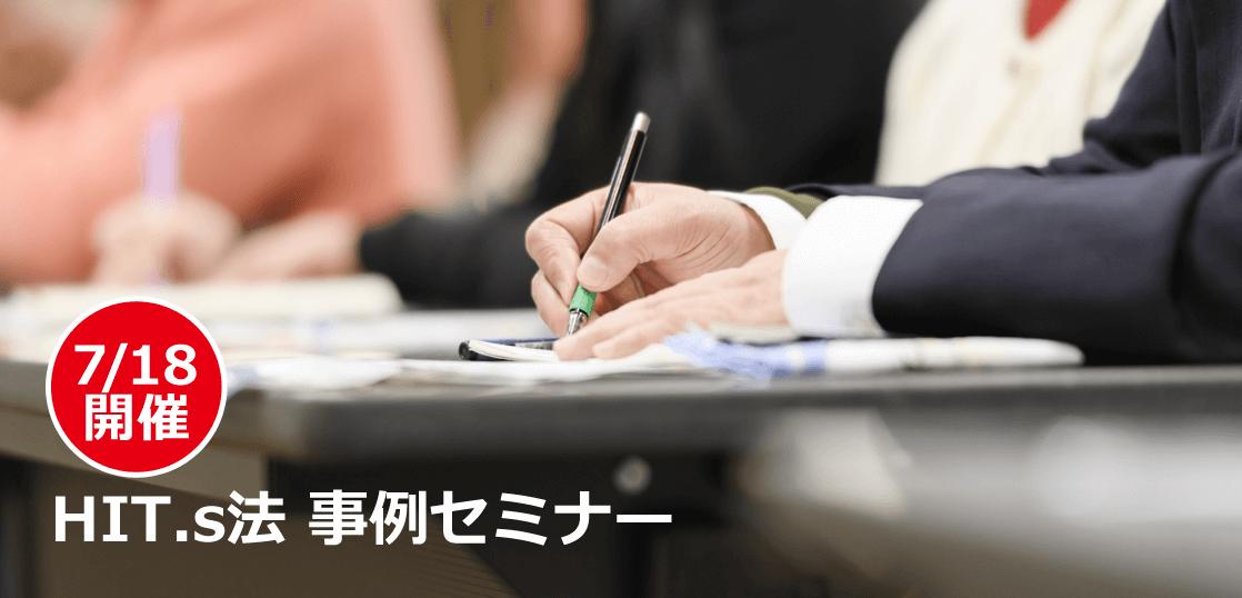 【7月18日開催】HIT.s法 事例セミナー