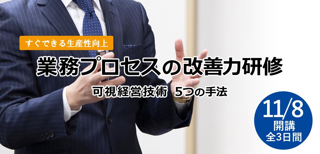 【11月8日開催】日経ビジネス課長塾 冬講座