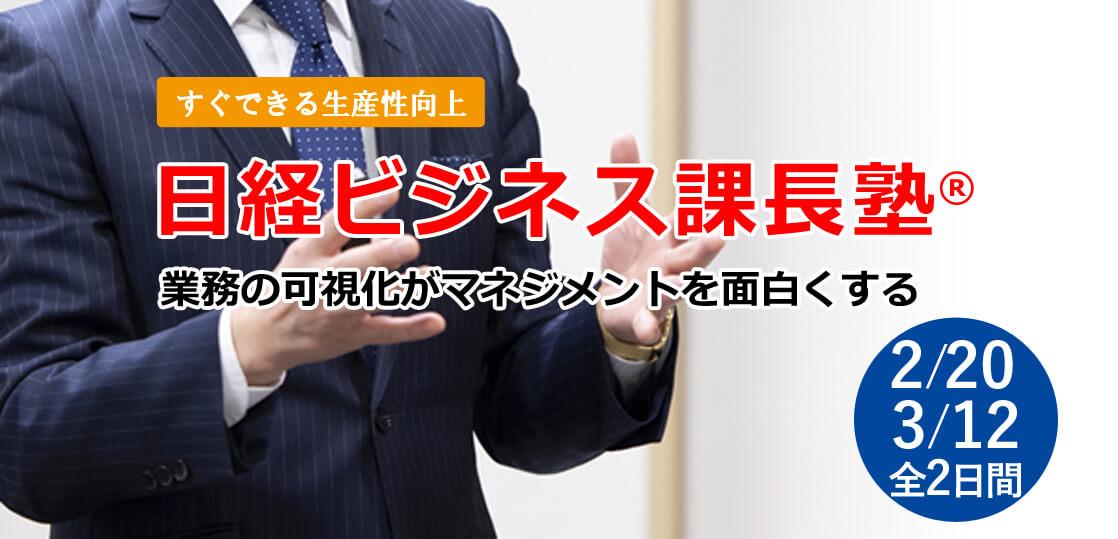日経ビジネス課長塾®(生産性編)開催!