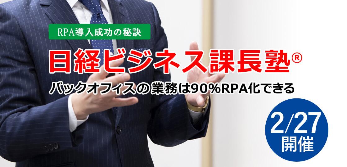 日経ビジネス課長塾®(RPA編)開催!